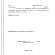 Impreso para la aprobación Plan General de Ordanación Urbana